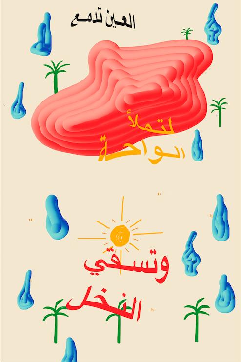 1 Al Ain Tadmaa' Glitched Plant
